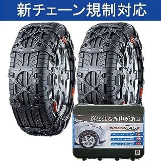カーメイト(CAR MATE) 簡単取付 非金属 タイヤチェーン バイアスロン クイックイージー (QUICK EASY)
