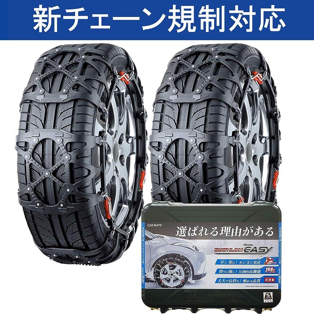 不愉快連鎖防水カーメイト (2018年出荷モデル)日本製 非金属タイヤチェーン バイアスロン クイックイージー QE10L 適合:215/45R17 205/55R16(夏) 195/60R16 205/70R14(夏) QE10L