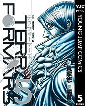 テラフォーマーズ 5 (ヤングジャンプコミックスDIGITAL)
