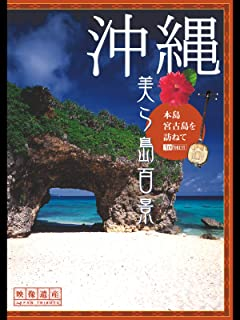 沖縄・美ら島百景/本島・宮古島を訪ねて