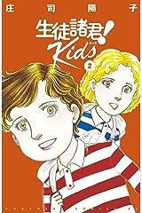 生徒諸君! Kids(2) 生徒諸君!Kids (BE・LOVEコミックス) Kindle版