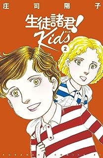 生徒諸君!Kids(2) (BE・LOVEコミックス)