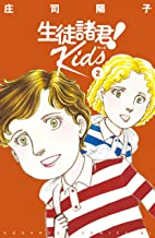 表紙: 生徒諸君! Kids(2) 生徒諸君!Kids (BE・LOVEコミックス) | 庄司陽子