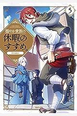 穏やか貴族の休暇のすすめ。@COMIC 第5巻 (コロナ・コミックス) Kindle版