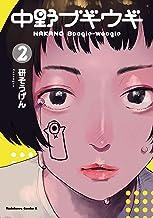 表紙: 中野ブギウギ(2) (角川コミックス・エース) | 研そうげん