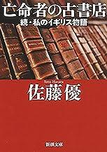 表紙: 亡命者の古書店―続・私のイギリス物語―(新潮文庫) | 佐藤優