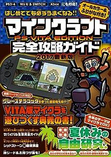 はじめてでも必ずうまくなる! マインクラフト PS VITA EDITION 完全攻略ガイド (オールカラー&ふりがな付き!)