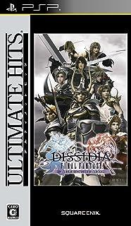 アルティメットヒッツ ディシディアファイナルファンタジー ユニバーサルチューニング - PSP
