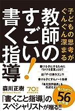 表紙: 子どもの思考がぐんぐん深まる 教師のすごい!書く指導 | 森川正樹