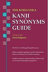 The Kodansha Kanji Synonyms Guide ペーパーバック