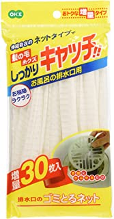 【まとめ買いセット】 お風呂の排水口のゴミとるネット 30枚入×10個セット