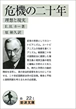 表紙: 危機の二十年-理想と現実 (岩波文庫) | 原 彬久