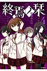 終焉ノ栞 4 (MFコミックス ジーンシリーズ) Kindle版