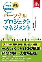 表紙: パーソナルプロジェクトマネジメント 増補改訂版 | 冨永 章