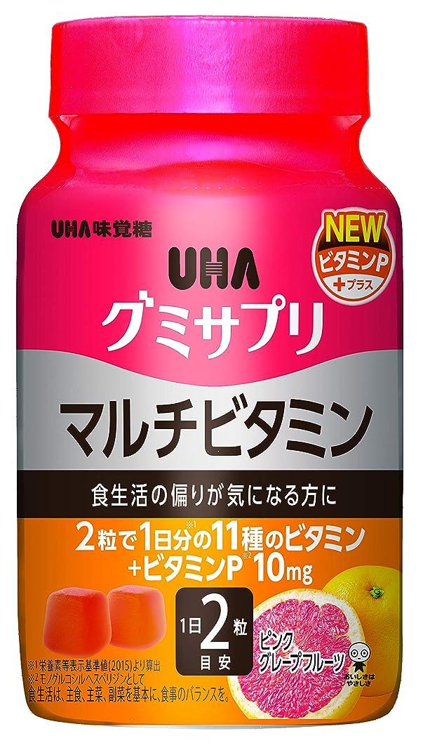 エッセイ階私たちのUHAグミサプリ マルチビタミン ピンクグレープフルーツ味 ボトルタイプ 60粒 30日分