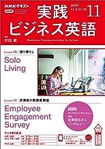 表紙: NHKラジオ 実践ビジネス英語 2020年 11月号 [雑誌] (NHKテキスト)   NHK出版 日本放送協会
