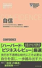 表紙: ハーバード・ビジネス・レビュー[EIシリーズ] 自信   DIAMONDハーバード・ビジネス・レビュー編集部