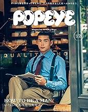POPEYE(ポパイ) 2019年 12月号 [いつか大人になったなら。] [雑誌]