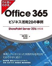 ひと目でわかるOffice 365ビジネス活用28の事例 マイクロソフト関連書