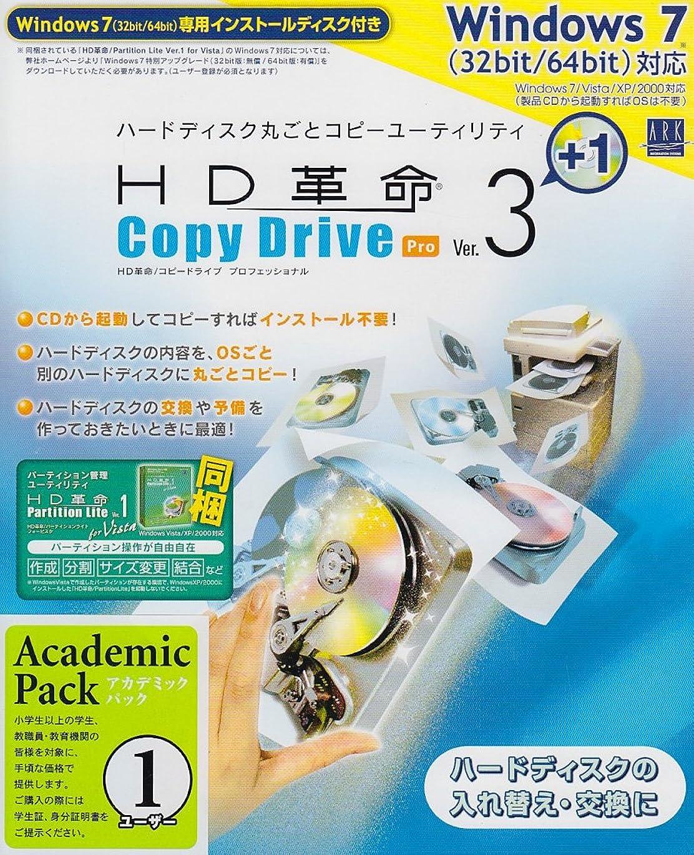 オフセット何許されるHD革命/CopyDrive Ver.3 for Windows7 Pro アカデミック1ユーザー