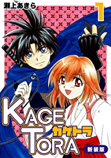 KAGETORA【新装版】1 (Jコミックテラス×ナンバーナイン)