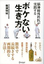 表紙: 脳神経外科医が実践する ボケない生き方   篠浦伸禎