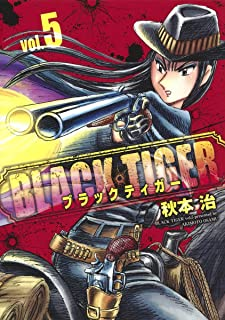BLACK TIGER ブラックティガー 5 (ヤングジャンプコミックス)
