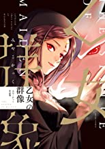 表紙: 乙女の群像 みやこかっく作品集 (ビームコミックス) | みやこ かっく