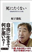 表紙: 死にたくない 一億総終活時代の人生観 (角川新書) | 蛭子 能収