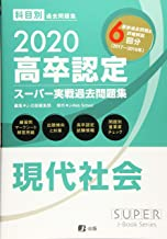 2020高卒認定スーパー実戦過去問題集 現代社会 (SUPER JーBook Series)