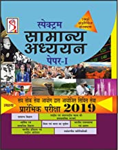 Handbook Civil Seva Prarambhik Pariksha Paper-I (Samanya Adhyan)
