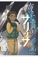 夜光雲のサリッサ(6)【電子限定特典ペーパー付き】 (RYU COMICS) Kindle版