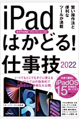 iPadはかどる! 仕事技2022(全iPad・iPadOS 15対応/リモートワークにも最適な仕事術が満載) Kindle版