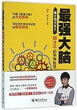 Super Brain: Zheng Caiqian, King of Rubik's Cube Wall