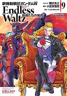 新機動戦記ガンダムW Endless Waltz 敗者たちの栄光(9) (角川コミックス・エース)