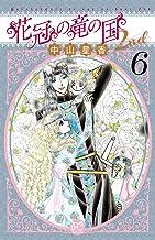 表紙: 花冠の竜の国2nd 6 (プリンセス・コミックス) | 中山星香