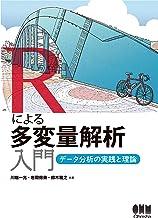 表紙: Rによる多変量解析入門 データ分析の実践と理論 | 岩間徳兼