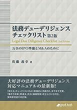 表紙: 法務デューデリジェンス チェックリスト 万全のIPO準備とM&Aのために (NextPublishing) | 佐藤 義幸