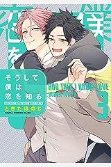 そうして僕は恋を知る 第3巻 (あすかコミックスCL-DX) Kindle版