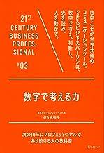 表紙: 数字で考える力 21世紀スキル | 佐々木裕子