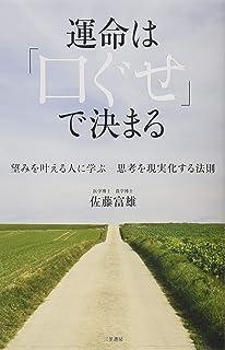 運命は「口ぐせ」で決まる: 望みを叶える人に学ぶ 思考を現実化する法則 (単行本)