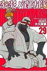 炎炎ノ消防隊(29) (週刊少年マガジンコミックス) Kindle版