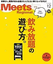 表紙: Meets Regional(ミーツリージョナル) 2019年12月号・電子版 [雑誌] | 京阪神エルマガジン社