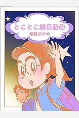 とことこ絵日記⑪ Kindle版