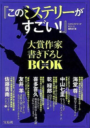 『このミステリーがすごい!』大賞作家 書き下ろしBOOK vol.20