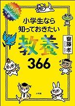表紙: 1日1ページで身につく! 小学生なら知っておきたい教養366 | 齋藤孝