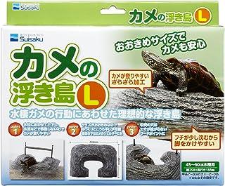 水作 カメの浮き島 L サイズ