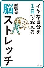 表紙: イヤな自分を1日で変える脳ストレッチ | 加藤 俊徳