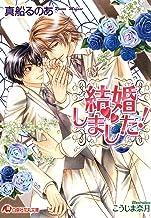 結婚しました!【イラスト入り】 (花丸文庫)