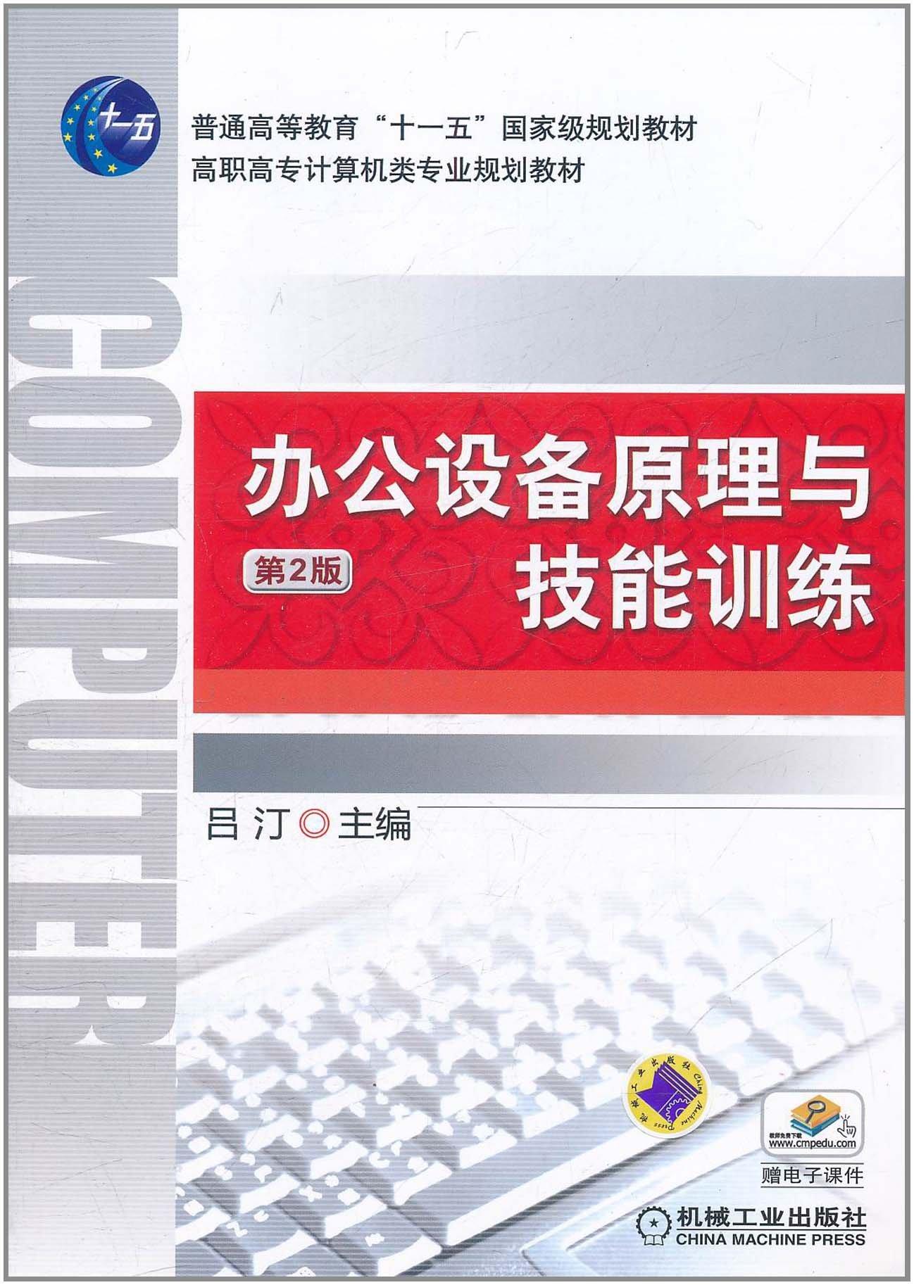 办公设备原理与技能训练(第2版)